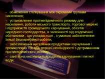 - обмеження спілкування між окремими групами населення; - установлення протие...