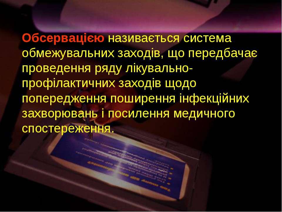 Обсервацією називається система обмежувальних заходів, що передбачає проведен...