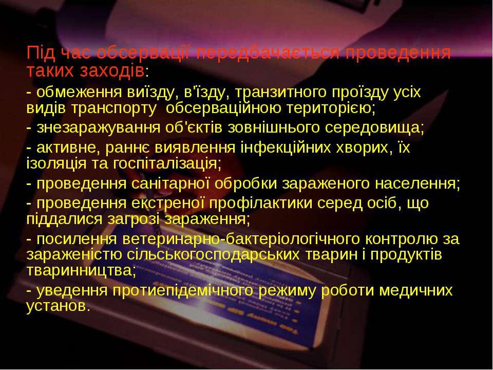 Під час обсервації передбачається проведення таких заходів: - обмеження виїзд...