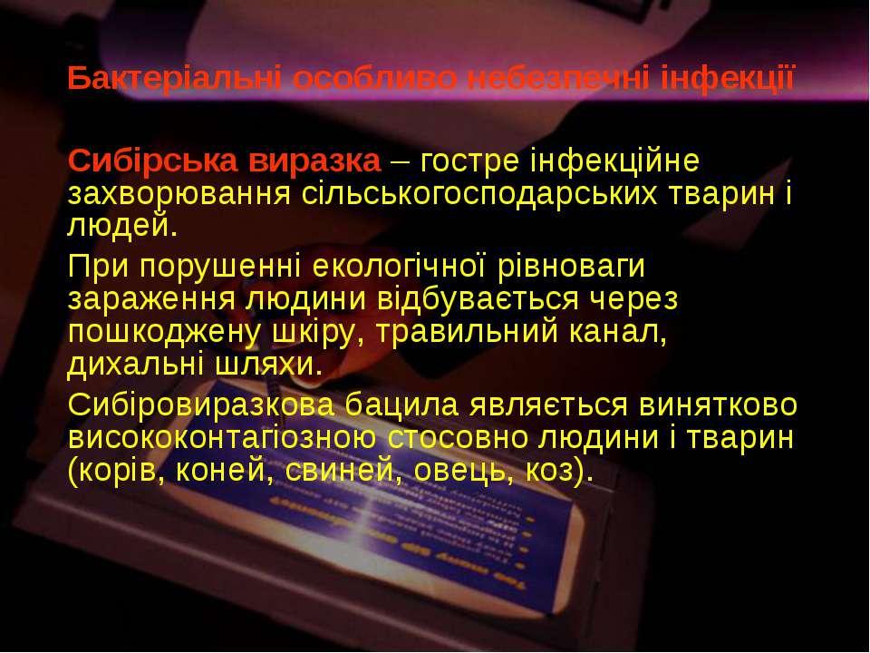 Бактеріальні особливо небезпечні інфекції Сибірська виразка – гостре інфекцій...