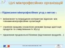 Цілі міжпрофесійних організацій Підписання міжпрофесійних угод з метою : визн...