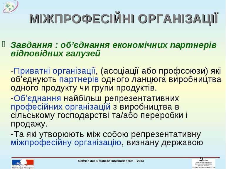 Завдання : об'єднання економічних партнерів відповідних галузей -Приватні орг...