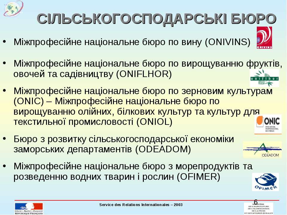 Міжпрофесійне національне бюро по вину (ONIVINS) Міжпрофесійне національне бю...