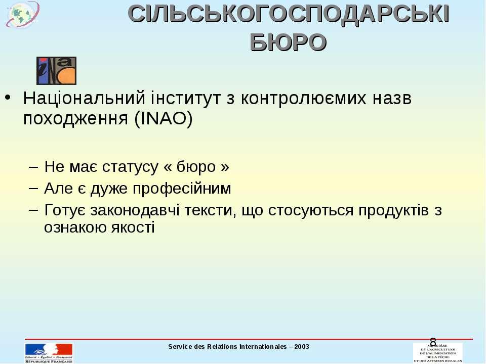 Національний інститут з контролюємих назв походження (INAO) Не має статусу «...