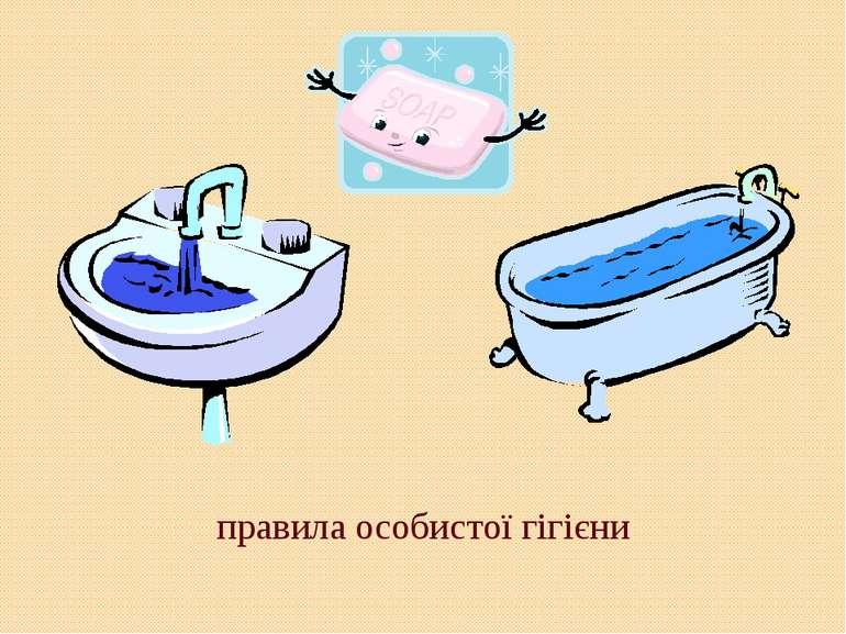 правила особистої гігієни
