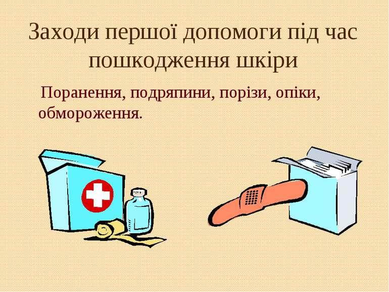 Заходи першої допомоги під час пошкодження шкіри Поранення, подряпини, порізи...