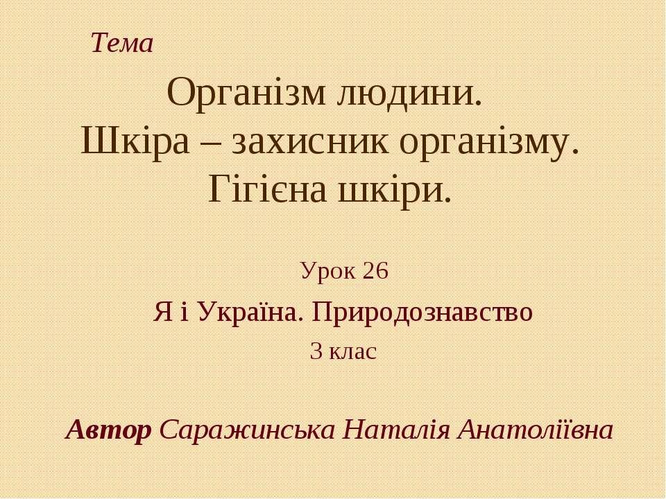 Організм людини. Шкіра – захисник організму. Гігієна шкіри. Урок 26 Я і Украї...