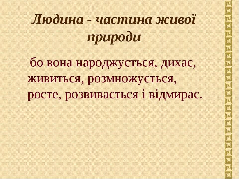 Людина - частина живої природи бо вона народжується, дихає, живиться, розмнож...