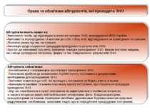Права та обов'язки абітурієнтів, які проходять ЗНО Абітурієнти мають право ...