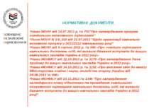 """НОРМАТИВНI ДОКУМЕНТИ *Наказ МОНУ від 14.07.2011 р. № 791""""Про затвердження про..."""