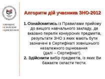 Алгоритм дій учасника ЗНО-2012 Ознайомитись із Правилами прийому до вищого на...