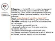 4. Надіслати не пізніше 20 лютого на адресу відповідного регіонального центру...
