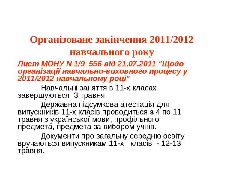 Організоване закінчення 2011/2012 навчального року Лист МОНУ N 1/9_556 від 21...