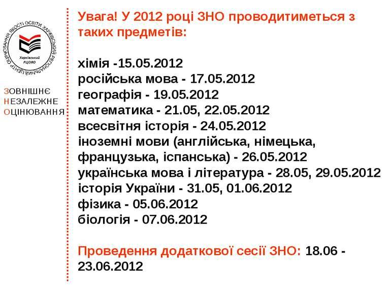 Увага! У 2012 році ЗНО проводитиметься з таких предметів: хімія -15.05.2012 р...