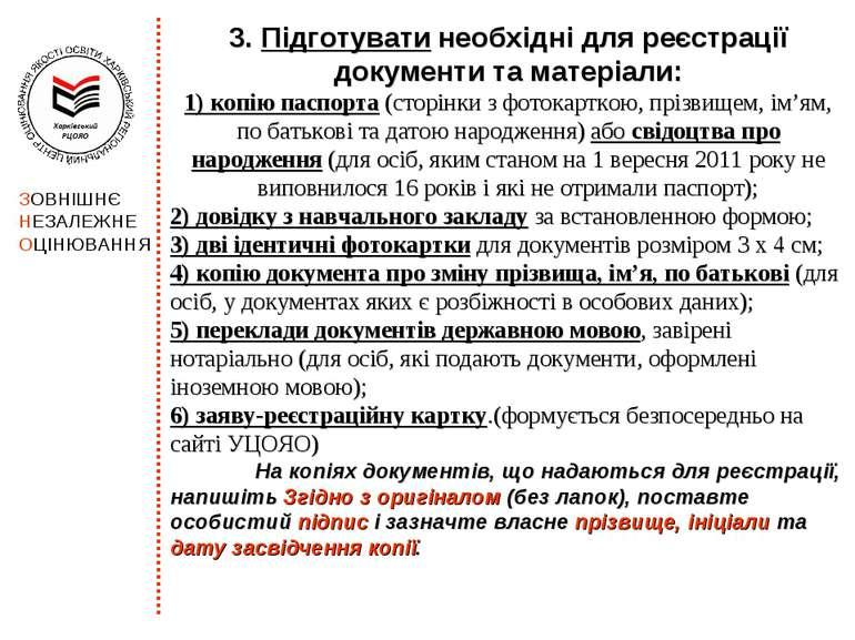 3. Підготувати необхідні для реєстрації документи та матеріали: 1) копію пасп...