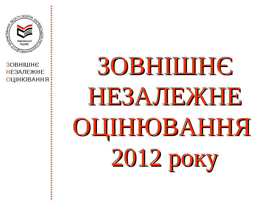 ЗОВНІШНЄ НЕЗАЛЕЖНЕ ОЦІНЮВАННЯ 2012 року
