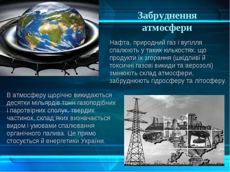 Забруднення атмосфери Нафта, природний газ і вугілля спалюють у таких кількос...