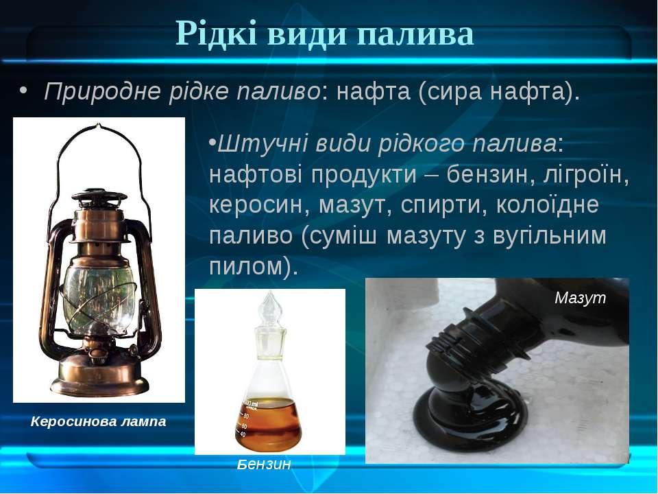 Рідкі види палива Природне рідке паливо: нафта (сира нафта). Керосинова лампа...