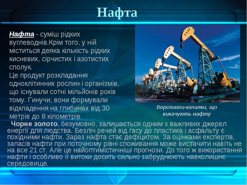 Нафта Чорне золото, безумовно, залишається одним з важливих джерел енергії дл...