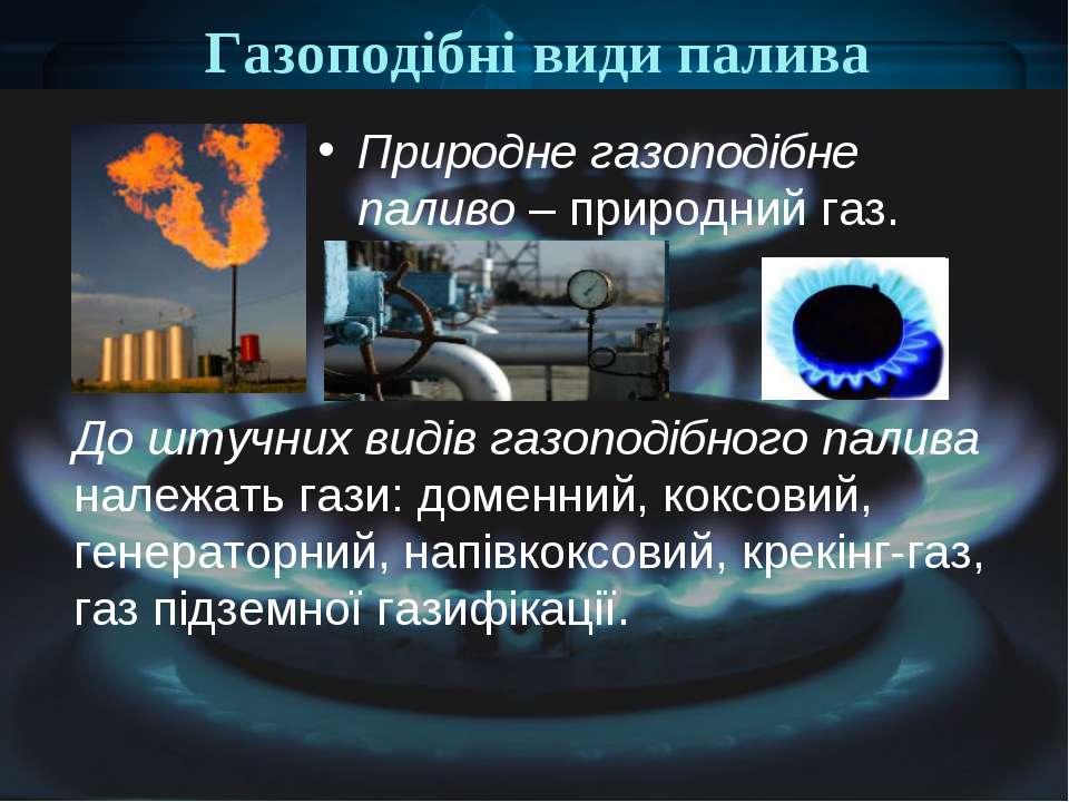 Газоподібні види палива Природне газоподібне паливо – природний газ. До штучн...