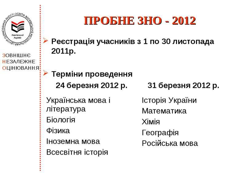 Реєстрація учасників з 1 по 30 листопада 2011р. Терміни проведення ПРОБНЕ ЗНО...