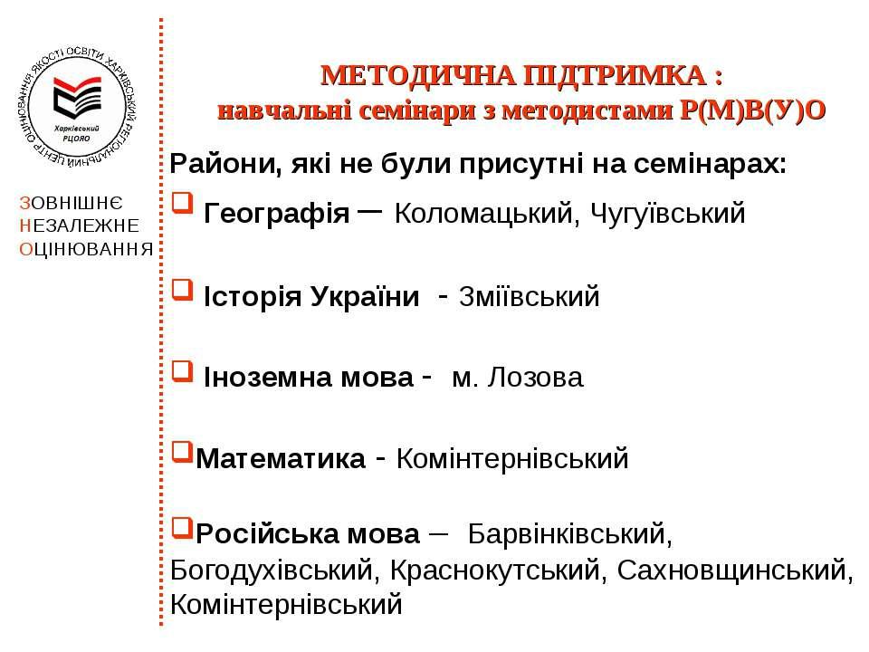 МЕТОДИЧНА ПІДТРИМКА : навчальні семінари з методистами Р(М)В(У)О Райони, які ...