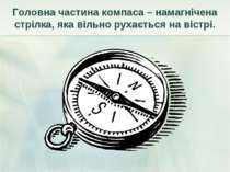 Головна частина компаса – намагнічена стрілка, яка вільно рухається на вістрі.