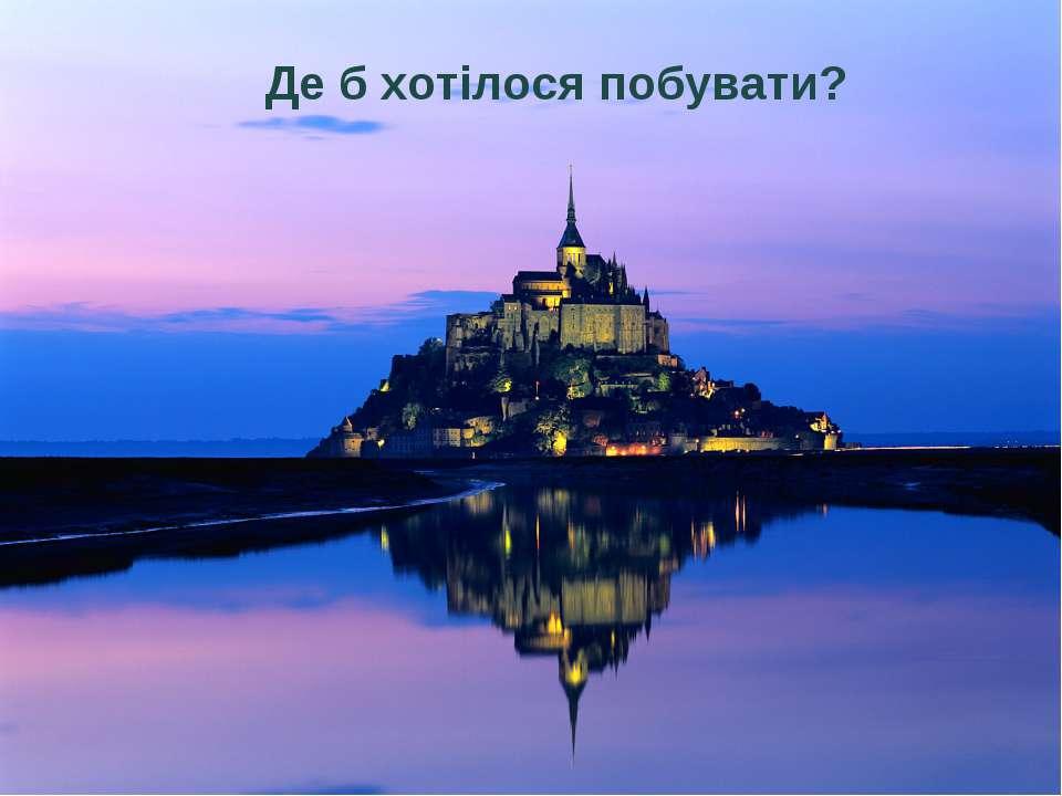 Де б хотілося побувати?
