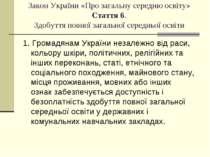 Закон України «Про загальну середню освіту» Стаття 6. Здобуття повної загальн...