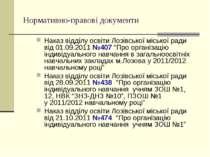 Нормативно-правові документи Наказ відділу освіти Лозівської міської ради від...