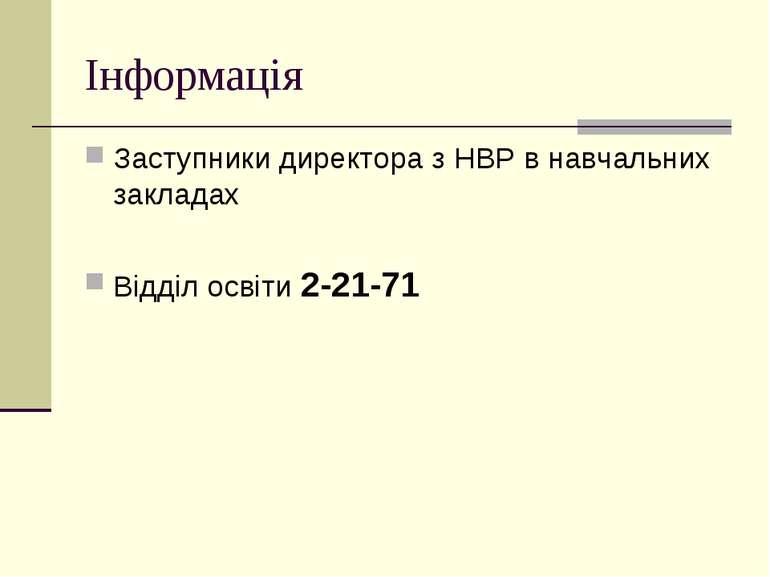 Інформація Заступники директора з НВР в навчальних закладах Відділ освіти 2-2...