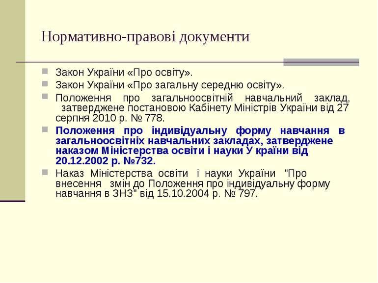 Нормативно-правові документи Закон України «Про освіту». Закон України «Про з...