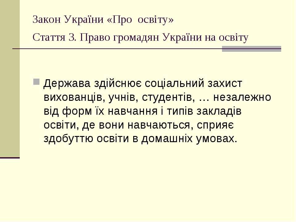 Закон України «Про освіту» Стаття 3. Право громадян України на освіту Держава...