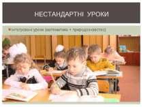 Інтегровані уроки (математика + природознавство) НЕСТАНДАРТНІ УРОКИ