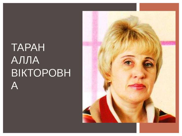 ТАРАН АЛЛА ВІКТОРОВНА