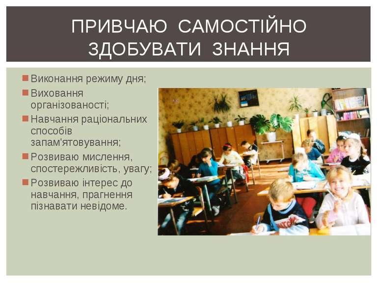Виконання режиму дня; Виховання організованості; Навчання раціональних способ...