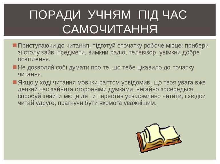 Приступаючи до читання, підготуй спочатку робоче місце: прибери зі столу зайв...
