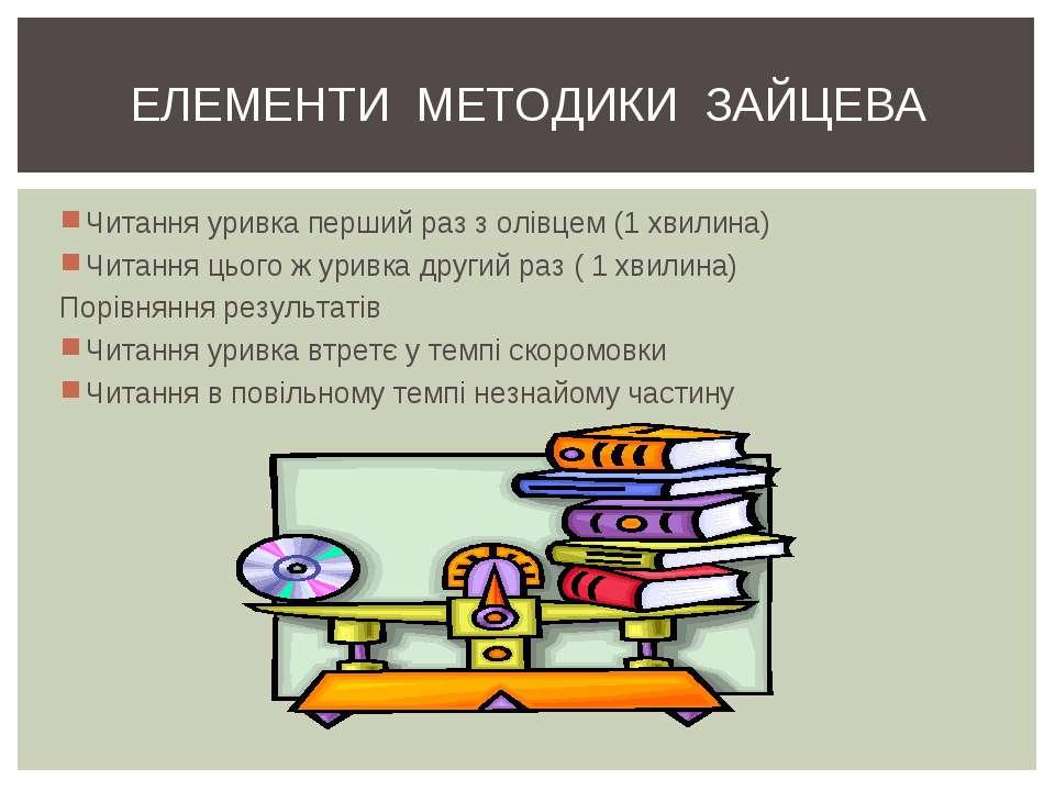 Читання уривка перший раз з олівцем (1 хвилина) Читання цього ж уривка другий...