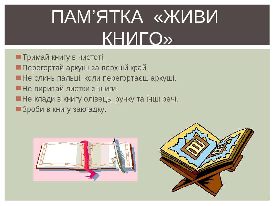 Тримай книгу в чистоті. Перегортай аркуші за верхній край. Не слинь пальці, к...