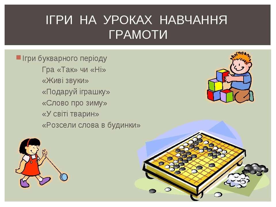 Ігри букварного періоду Гра «Так» чи «Ні» «Живі звуки» «Подаруй іграшку» «Сло...