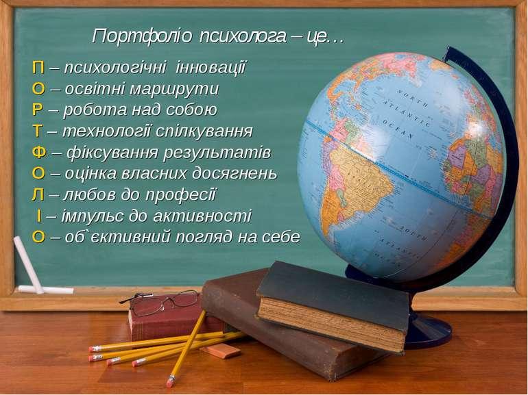 Портфоліо психолога – це… П – психологічні інновації О – освітні маршрути Р –...