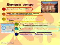 Портрет автора Освіта: вища, у 2009 році закінчила Кам'янець - Подільський на...