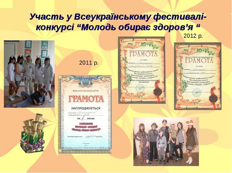"""Участь у Всеукраїнському фестивалі-конкурсі """"Молодь обирає здоров'я """" 2011 р...."""