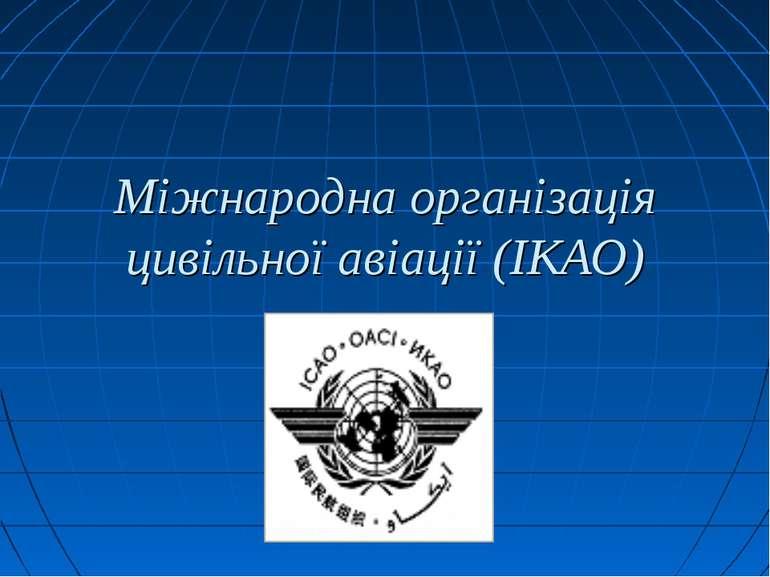 Міжнародна організація цивільної авіації (ІКАО)