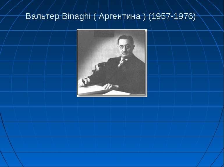Вальтер Binaghi ( Аргентина ) (1957-1976)