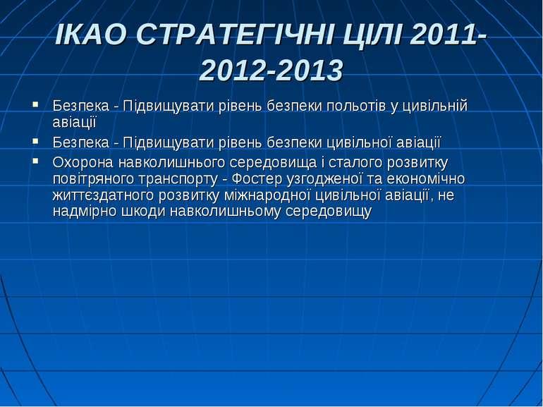 ІКАО СТРАТЕГІЧНІ ЦІЛІ 2011-2012-2013 Безпека - Підвищувати рівень безпеки пол...