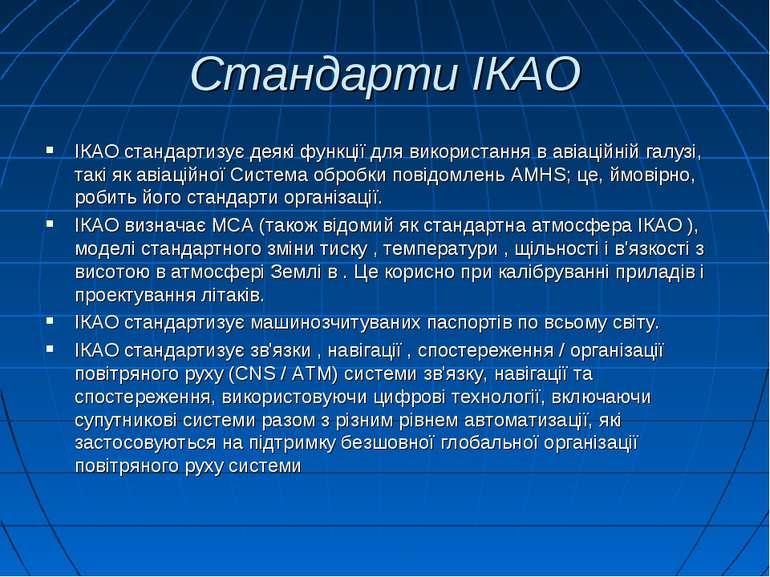 Стандарти ІКАО ІКАО стандартизує деякі функції для використання в авіаційній ...