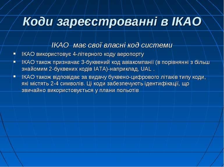 Коди зареєстрованні в ІКАО ІКАО має свої власні код системи ІКАО використовує...