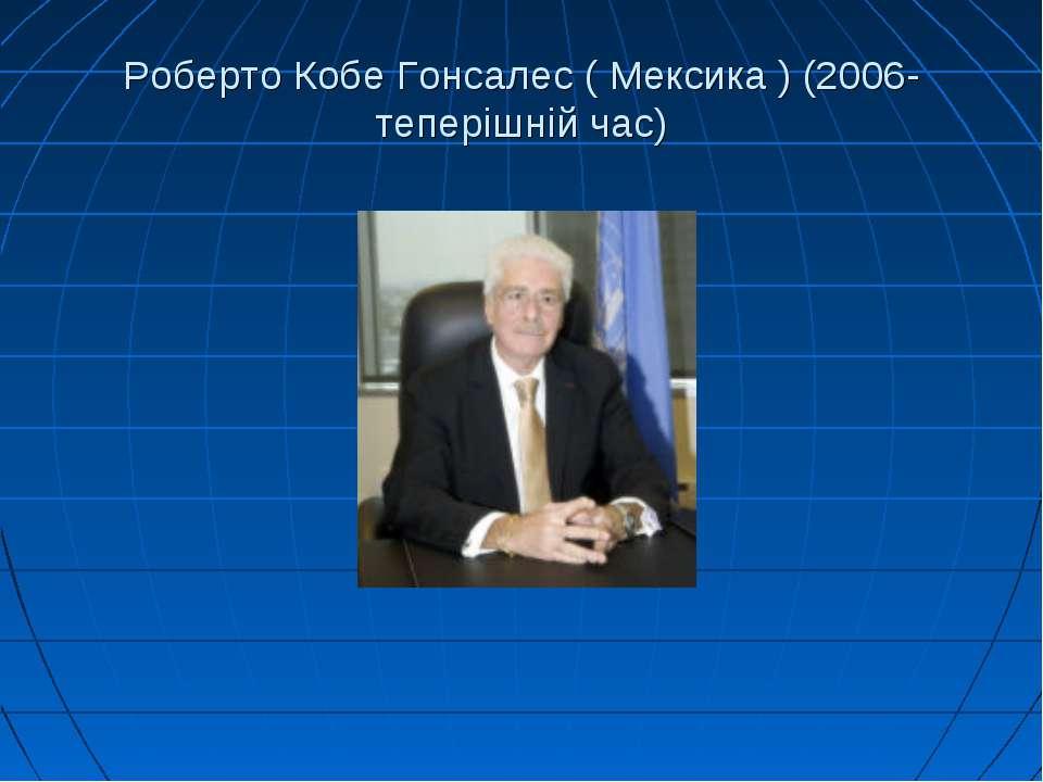 Роберто Кобе Гонсалес ( Мексика ) (2006-теперішній час)