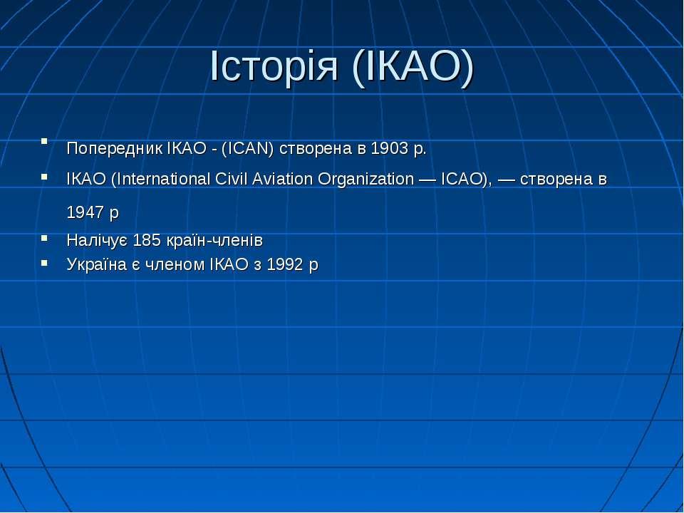 Історія (ІКАО) Попередник ІКАО - (ICAN) створена в 1903 р. ІКАО (Internationa...